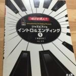 ジャズピアノ練習におすすめの教材8