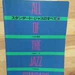 ジャズピアノ練習におすすめの教材7