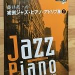 ジャズピアノ練習におすすめの教材4